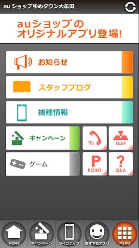 auショップゆめタウン大牟田