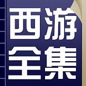 西游记最全合集,原著+新西游记+续西游记+后西游记+西游补+