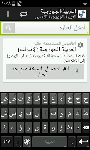 العربية-الجورجية قاموس