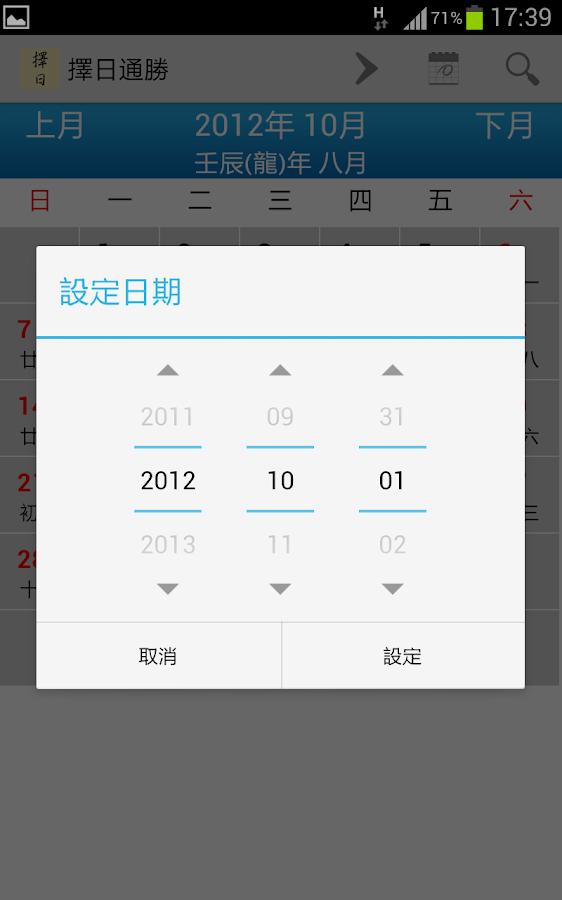 擇日通勝~萬年曆 - screenshot
