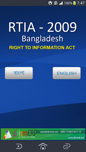 RTIA Bangladesh