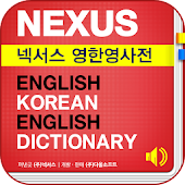 Nexus English-Korean Dict