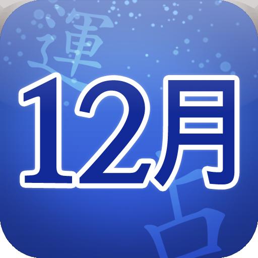 福來每月運勢12月-今天的運勢,算命 生活 App LOGO-硬是要APP