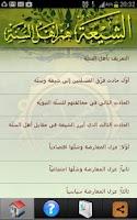 Screenshot of الشيعة هم أهل السنة