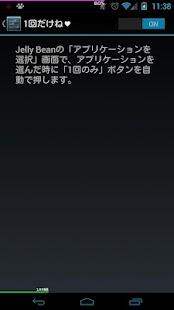 1回だけね♥- screenshot thumbnail