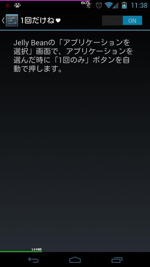 1回だけね♥- screenshot