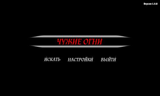 u0427u0443u0436u0438u0435 u043eu0433u043du0438 1.0.8 screenshots 14