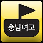 대전 충남여자고등학교 icon