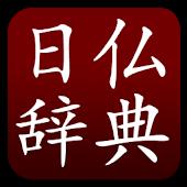 Dictionnaire japonais GOLD