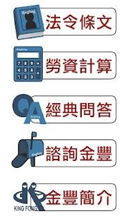 兩岸勞動法令 - 螢幕擷取畫面縮圖