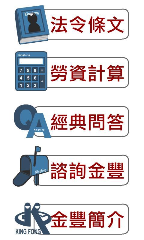 兩岸勞動法令 - 螢幕擷取畫面
