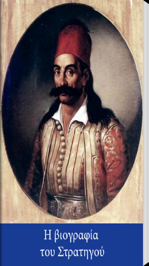 Γεώργιος Καραϊσκάκης - screenshot