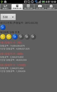 로또박사1(유료앱1위)- screenshot thumbnail