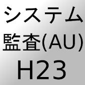 システム監査技術者AU過去問H23