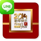 Chinese New Year 2014 LINE