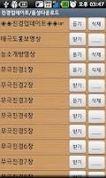 Screenshot of 태극도진경 [new]