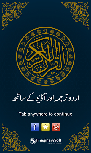 Al Quran with Urdu Voice