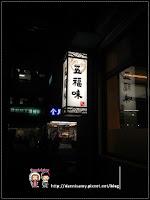 五福味食堂