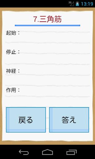 玩免費教育APP|下載筋肉単語帳 app不用錢|硬是要APP