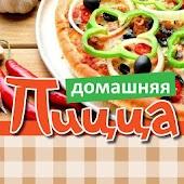 Пицца Домашняя Кулинария