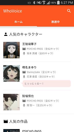 WhoVoice - 同じ声のキャラクターを簡単検索