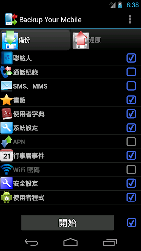 Backup Your Mobile - 手機備份