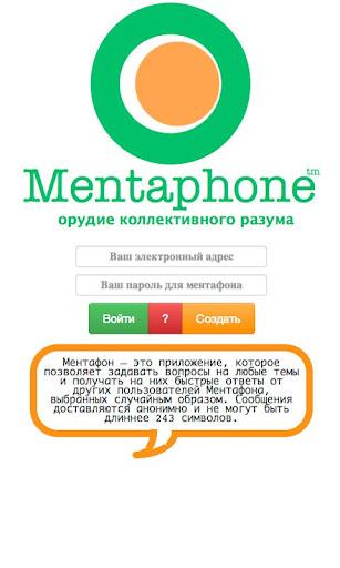 Ментафон