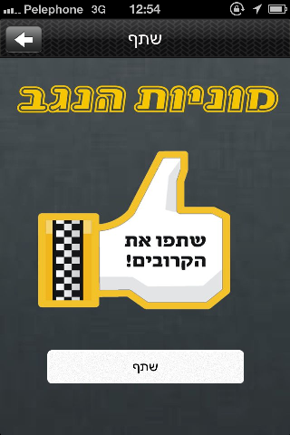 מוניות הנגב HANEGEV TAXI - screenshot