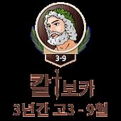칼보카 3년간 - 고3 9월