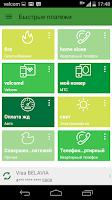 Screenshot of BPS-Sberbank