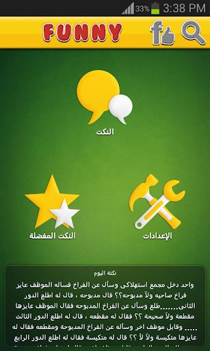 Jokes Very Funny Arabic