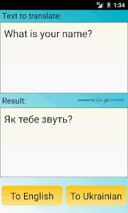 Free Download Ukrainian English Translator APK for Android