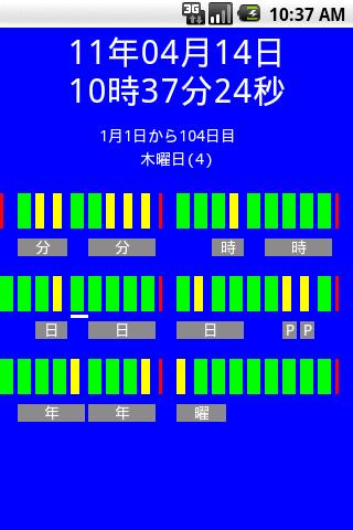 JJYエミュ- screenshot