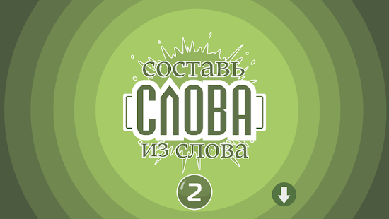 Составь слова из слова 2- screenshot thumbnail