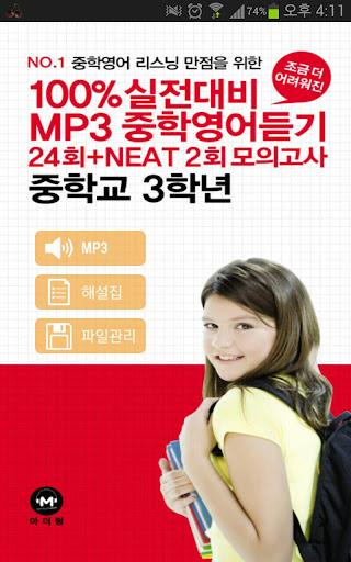 2013년 중학영어듣기 24회 모의고사 3학년