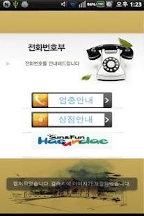 해운대시장전화 - screenshot thumbnail