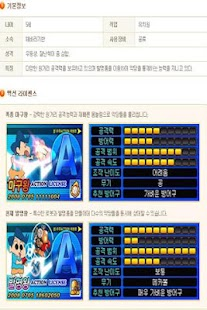 짱구온라인백과사전- screenshot thumbnail