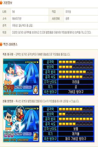 짱구온라인백과사전 - screenshot