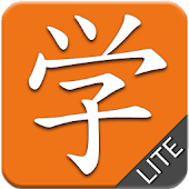 Chinese HSK Level 4 lite