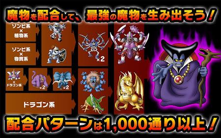 ドラゴンクエストモンスターズWANTED! 3.2.7 screenshot 368603