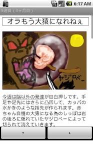 妊娠週刊パパ- スクリーンショットのサムネイル