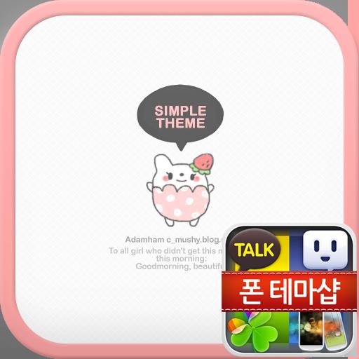 아담햄 딸기심플 카카오톡 테마 個人化 App LOGO-硬是要APP