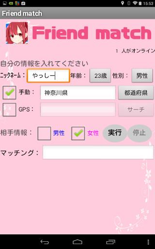 FriendMatch(ご近所さんいるかな?)