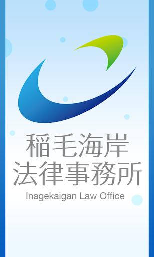 稲毛海岸法律事務所