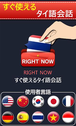 すぐ使えるタイ語会話