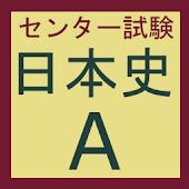日本史A 24年版 センター試験 過去問アプリ
