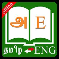 Tamil Dictionary Neith