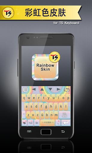 彩虹色皮肤for TS 键盘