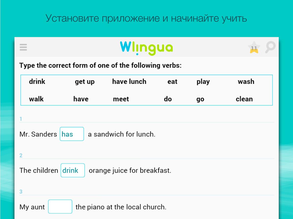 Учите английский с wlingua