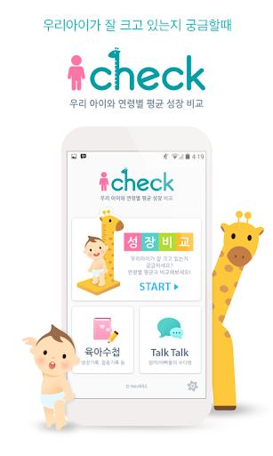 아이체크 - 성장진단 육아 유아 예방접종 병원찾기